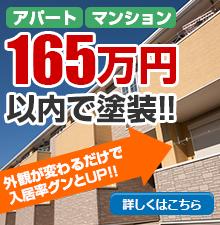 アパートマンション 150万円以内で塗装!!外観が変わるだけで入居率グンとUP!!詳しくはこちら