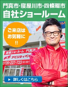 大阪府門真市の外壁塗装専門店詳しくはコチラ