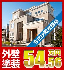 外壁塗装49.8万円 今だけ限定価格