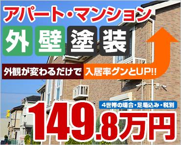 外壁屋根W塗装パック 89.0万