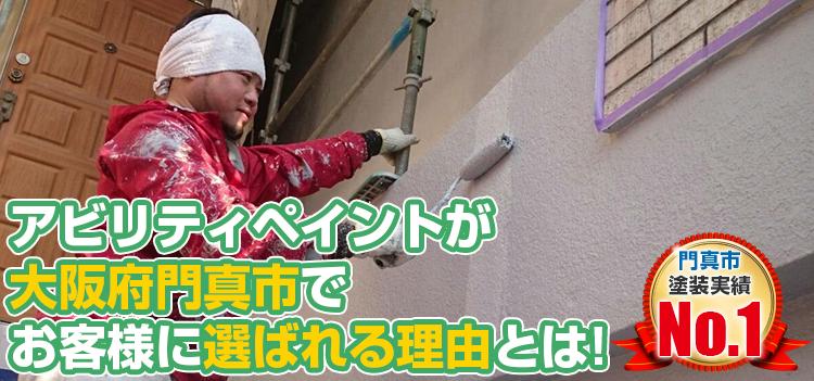 アビリティペイントが大阪府門真市でお客様に選ばれる理由とは!