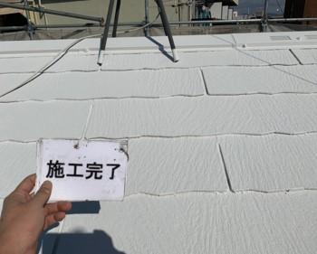 屋根塗装工事 施工完了!!