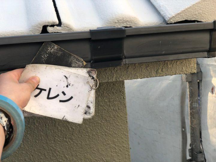横樋塗装工事