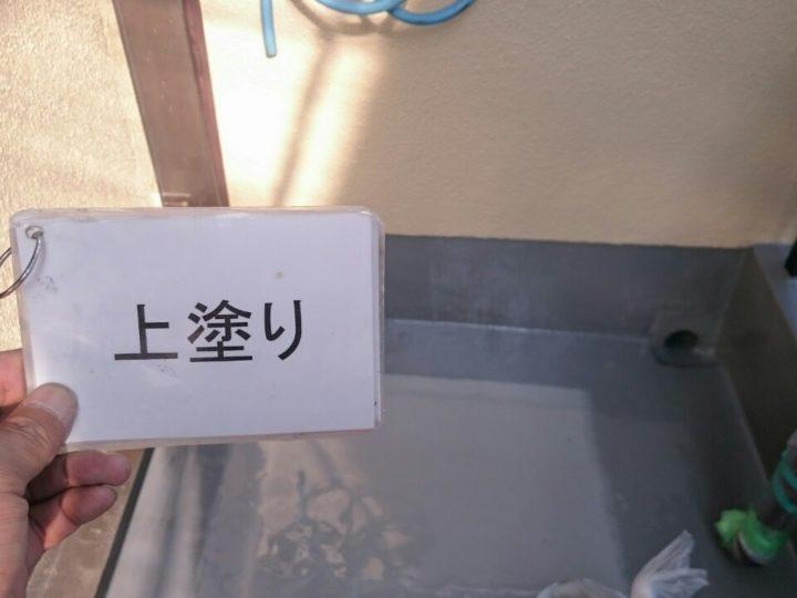 防水工事 上塗り