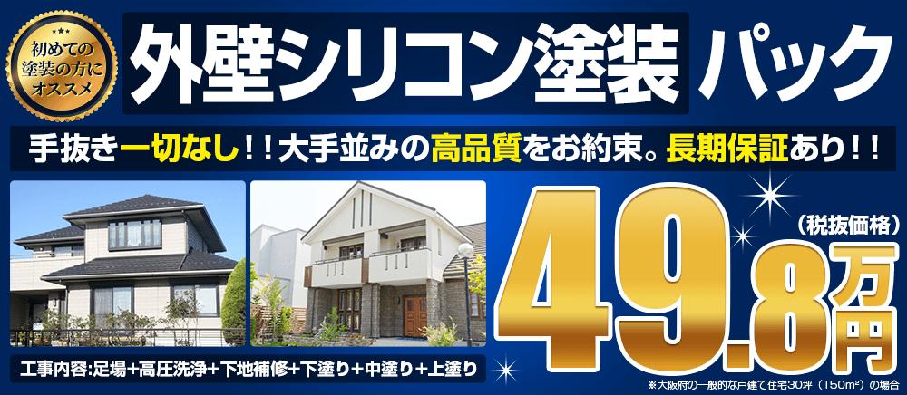 シリコン塗装49.8万円