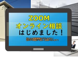 ZOOMオンライン相談はじめました!