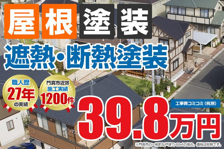 遮熱・断熱プラン塗装 39.8万円