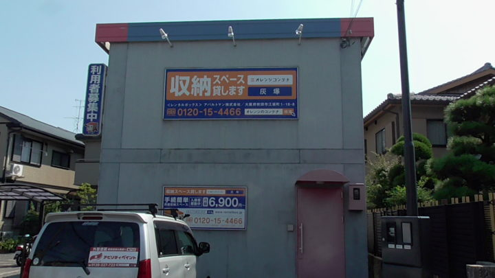 【大東市】U様倉庫|大東市 外壁塗装・屋根塗装・付帯部塗装・シール工事 アビリティペイント