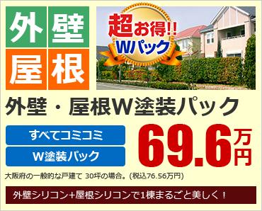 屋根外壁W塗装パック69.6万円