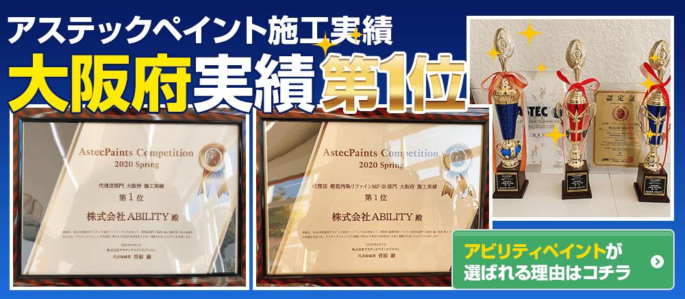 アステックペイント施工実績大阪府第1位