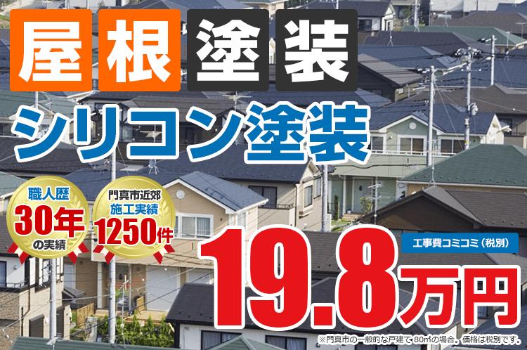 シリコンプラン塗装 19.8万円