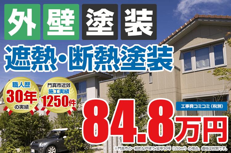 遮熱・断熱プラン塗装 84.8万円