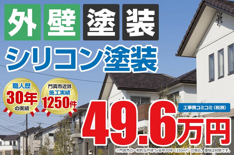 ラジカルシリコンプラン塗装 49.6万円