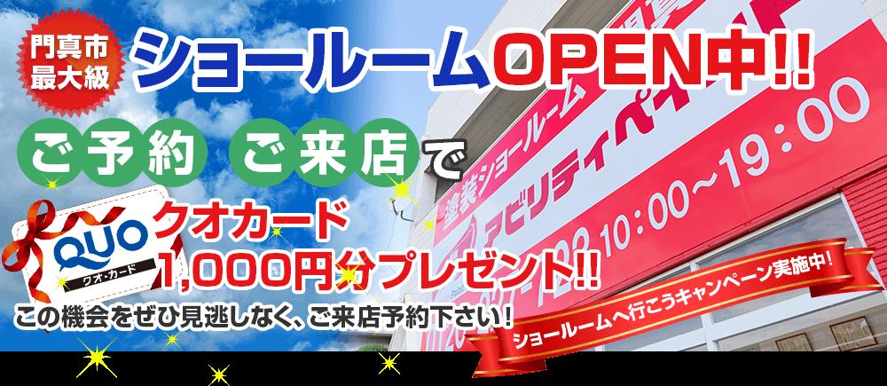 門真市最大級ショールームOPEN中!!ご予約ご来店でクオカード1000円分プレゼント